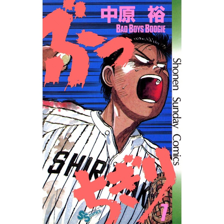 ぶっちぎり (7) 電子書籍版 / 中原裕 ebookjapan
