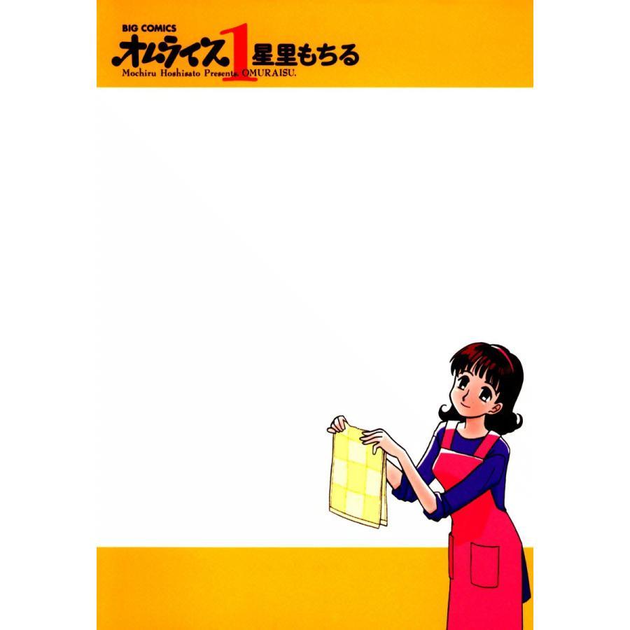 オムライス (1) 電子書籍版 / 星里もちる|ebookjapan