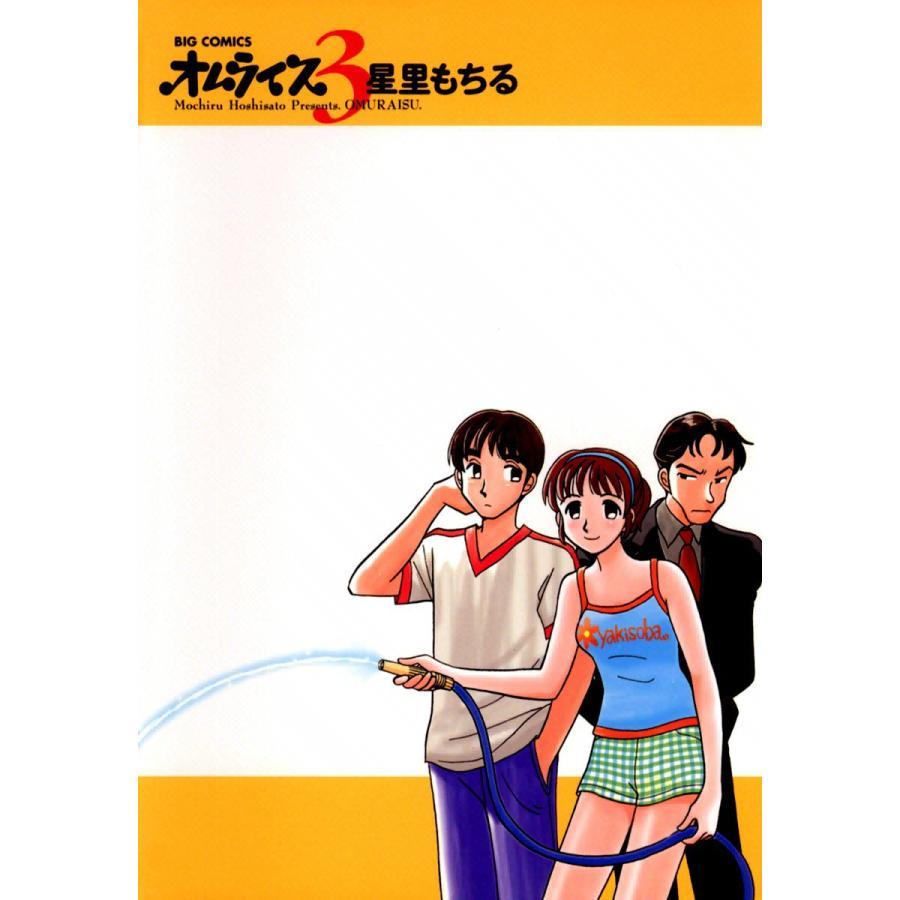 オムライス (3) 電子書籍版 / 星里もちる|ebookjapan