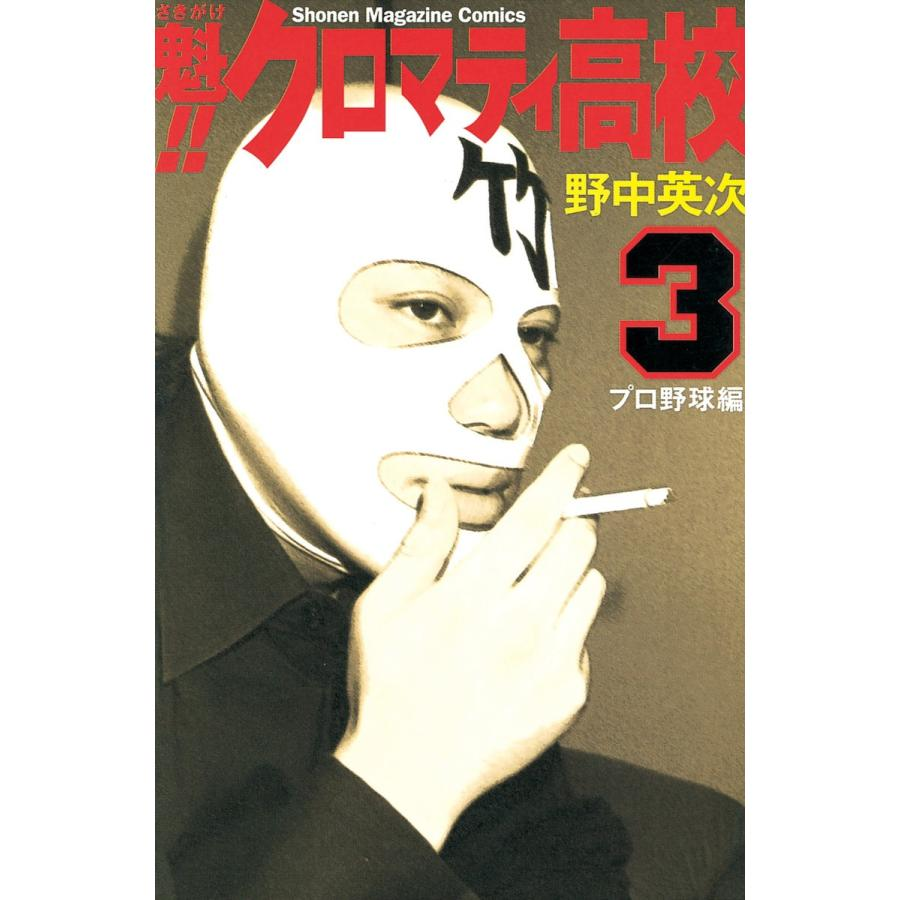 魁!! クロマティ高校 (3) プロ野球編 電子書籍版 / 野中英次|ebookjapan