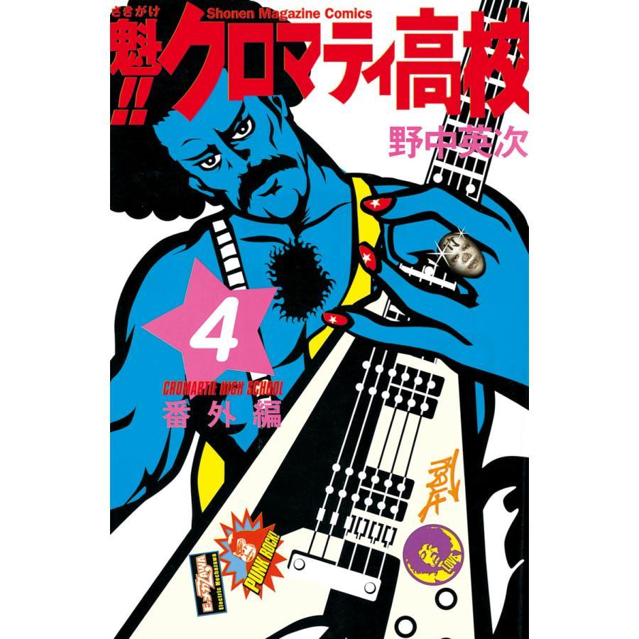 魁!! クロマティ高校 (4) 番外編 電子書籍版 / 野中英次|ebookjapan