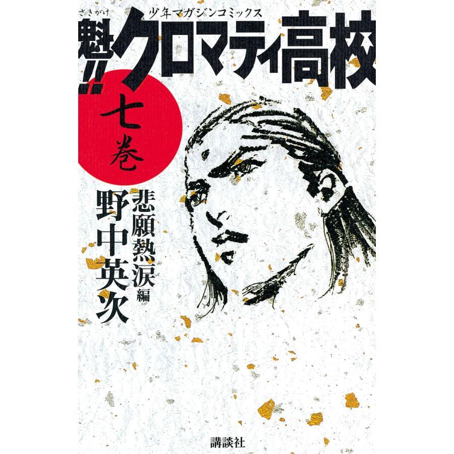魁!! クロマティ高校 (7) 悲願熱涙編 電子書籍版 / 野中英次|ebookjapan