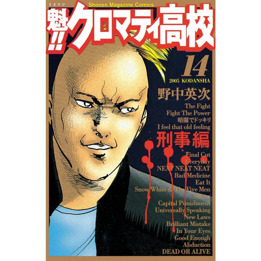 魁!! クロマティ高校 (14) 刑事編 電子書籍版 / 野中英次 ebookjapan