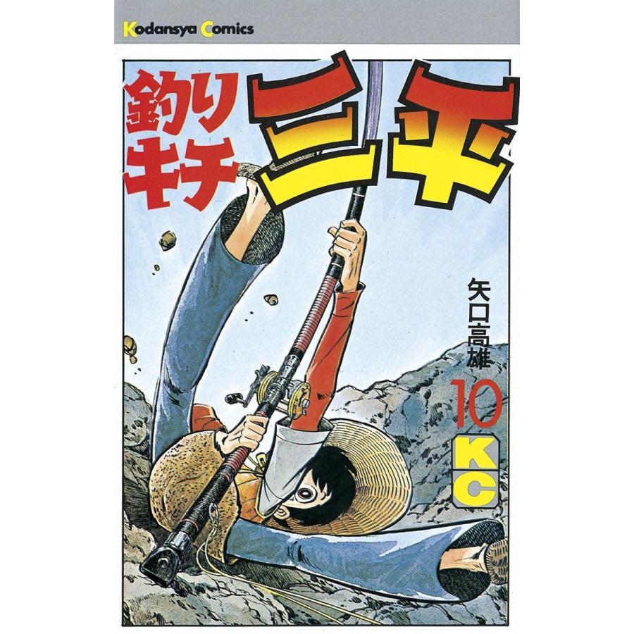 爆売りセール開催中 初回50%OFFクーポン 釣りキチ三平 10 矢口高雄 超人気 電子書籍版