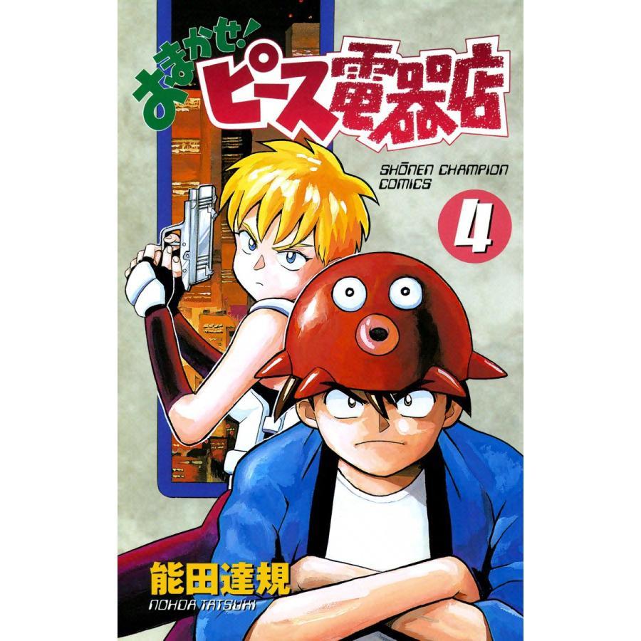 おまかせ!ピース電器店 (4) 電子書籍版 / 能田達規|ebookjapan