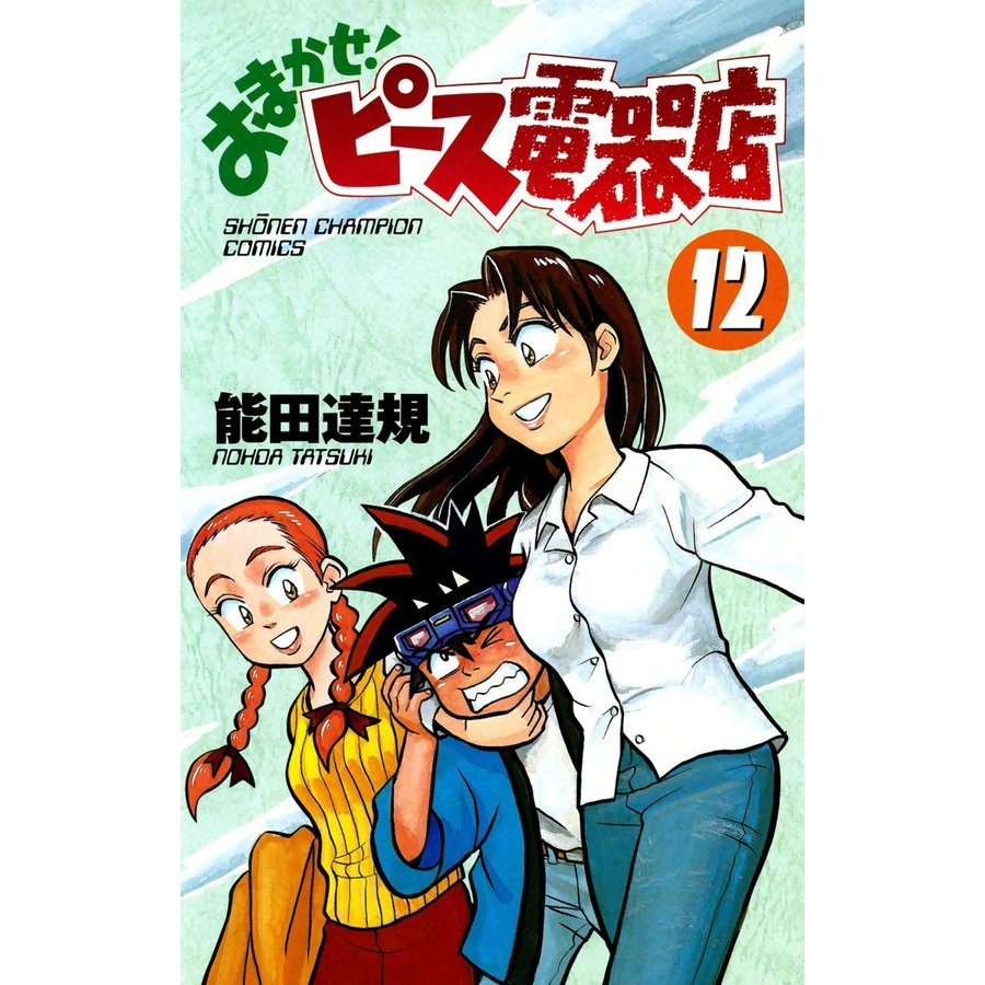 おまかせ!ピース電器店 (12) 電子書籍版 / 能田達規|ebookjapan