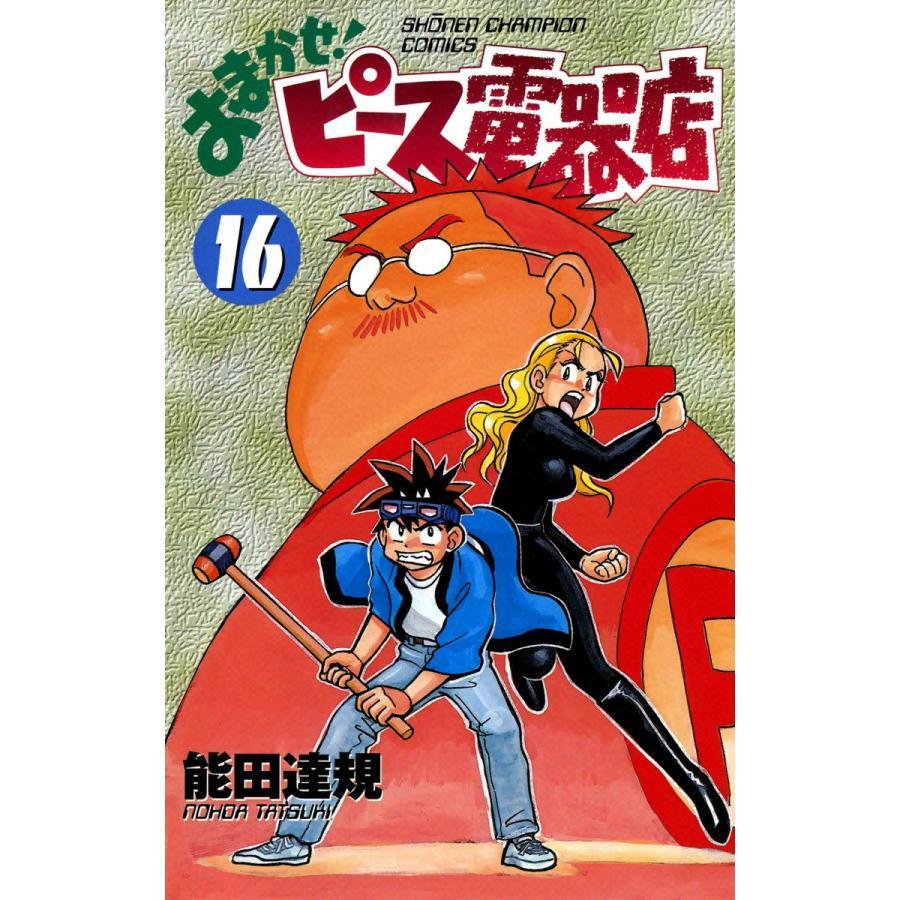 おまかせ!ピース電器店 (16) 電子書籍版 / 能田達規|ebookjapan