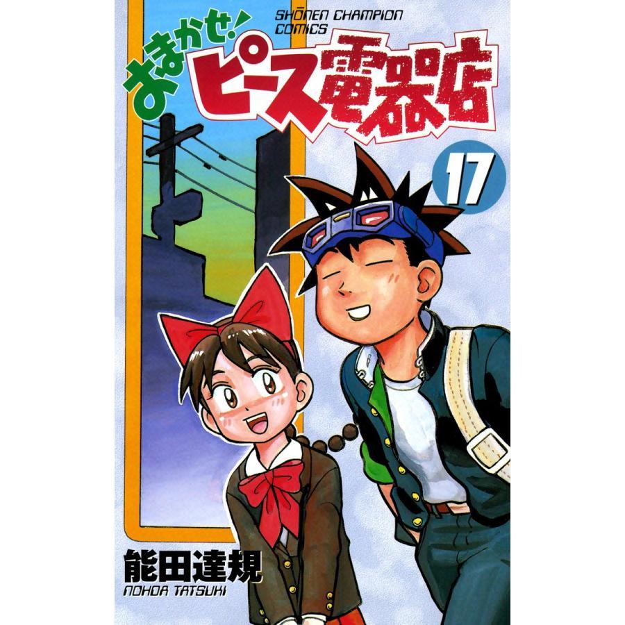 おまかせ!ピース電器店 (17) 電子書籍版 / 能田達規|ebookjapan