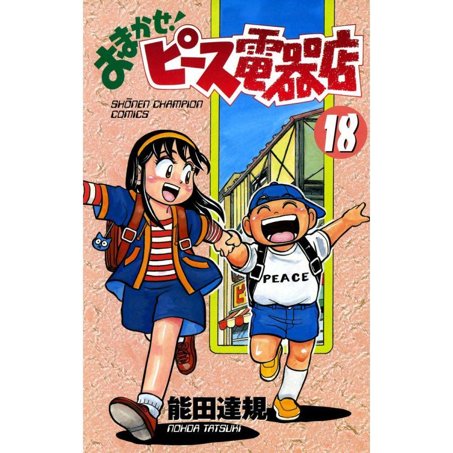 おまかせ!ピース電器店 (18) 電子書籍版 / 能田達規|ebookjapan
