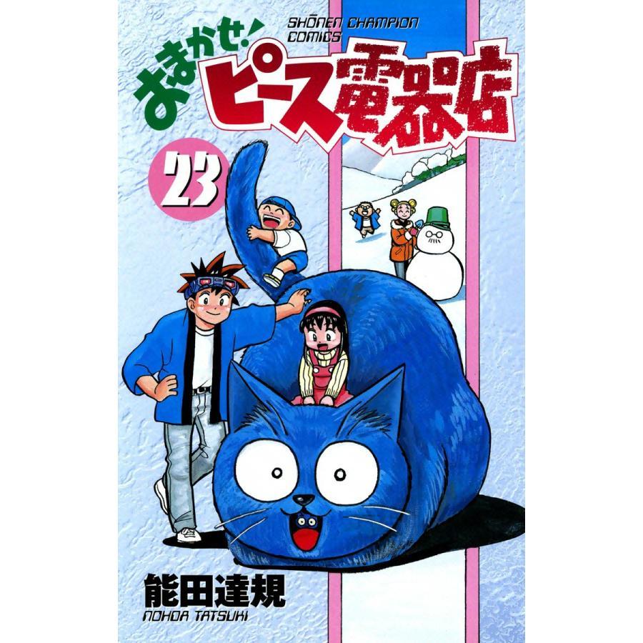 おまかせ!ピース電器店 (23) 電子書籍版 / 能田達規|ebookjapan
