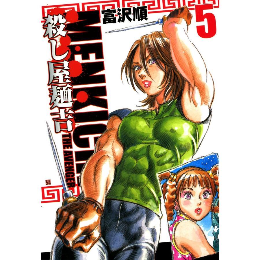 殺し屋麺吉 (5) 電子書籍版 / 富沢順|ebookjapan