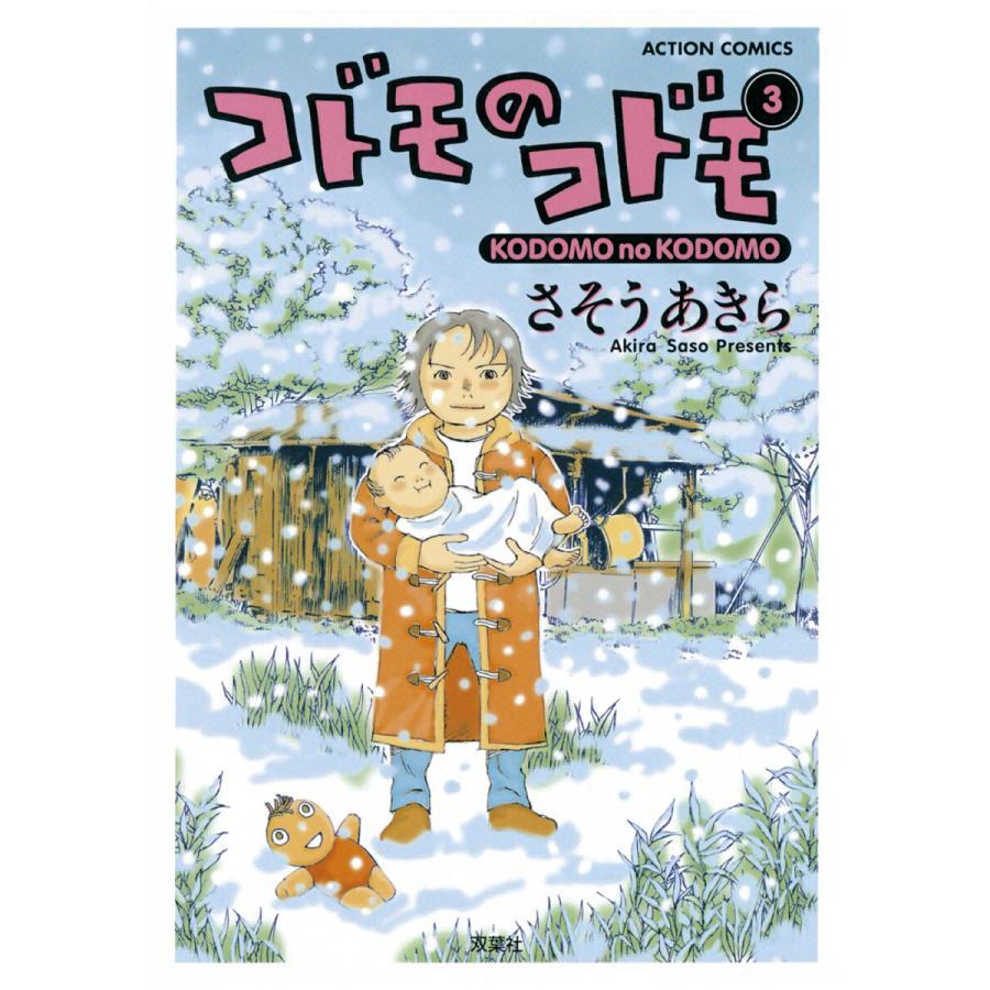コドモのコドモ (3) 電子書籍版 / さそうあきら ebookjapan