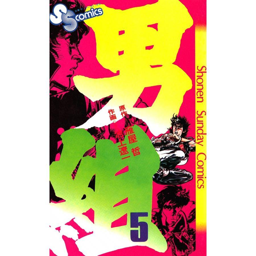 【初回50%OFFクーポン】男組 (5) 電子書籍版 / 原作:雁屋哲 作画:池上遼一|ebookjapan