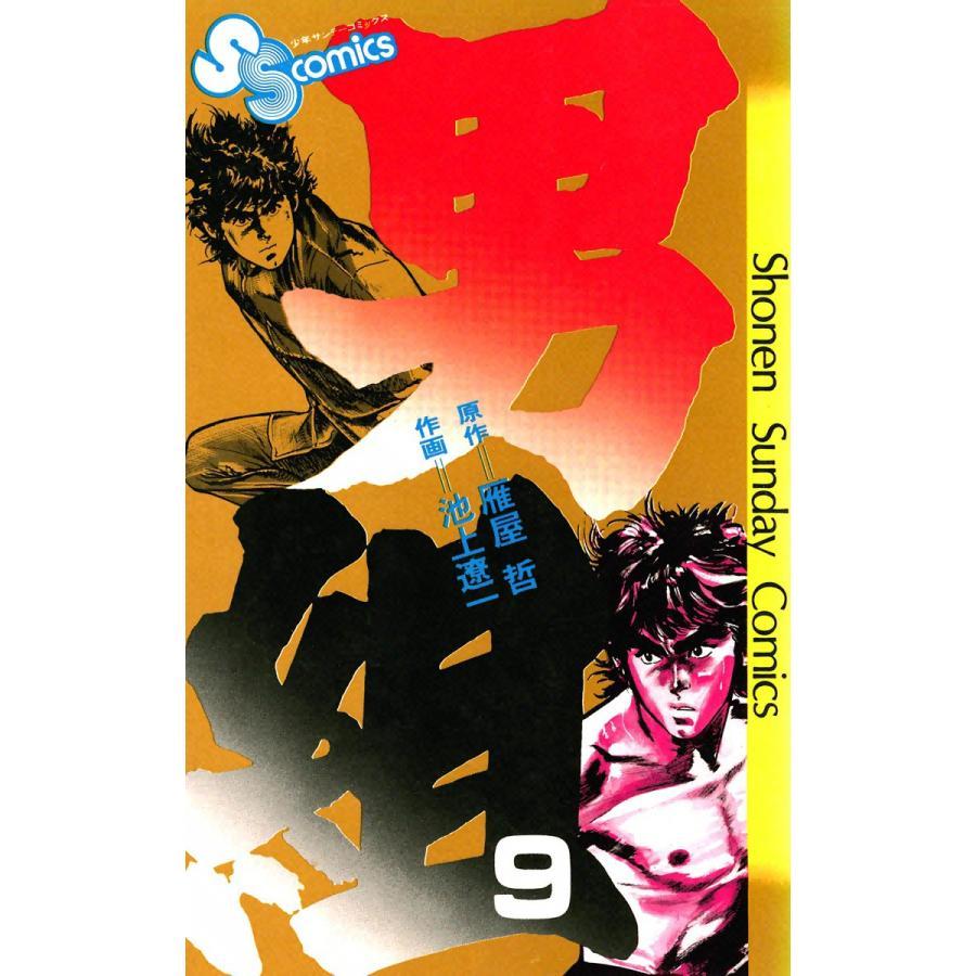 【初回50%OFFクーポン】男組 (9) 電子書籍版 / 原作:雁屋哲 作画:池上遼一|ebookjapan