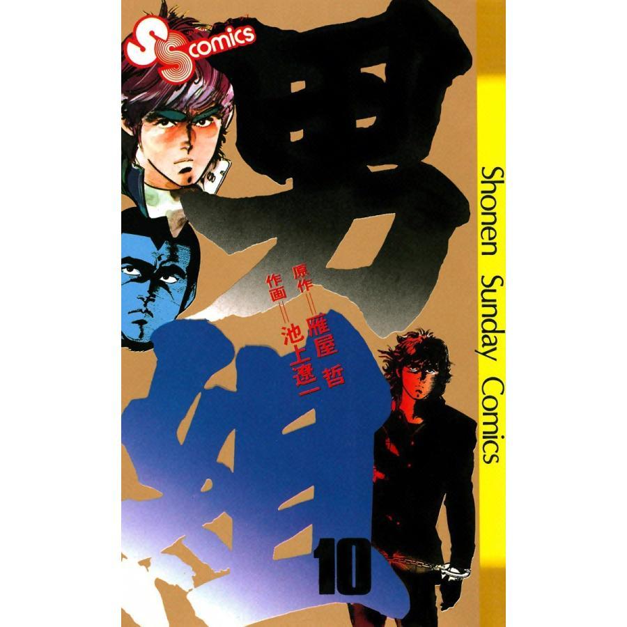 【初回50%OFFクーポン】男組 (10) 電子書籍版 / 原作:雁屋哲 作画:池上遼一|ebookjapan