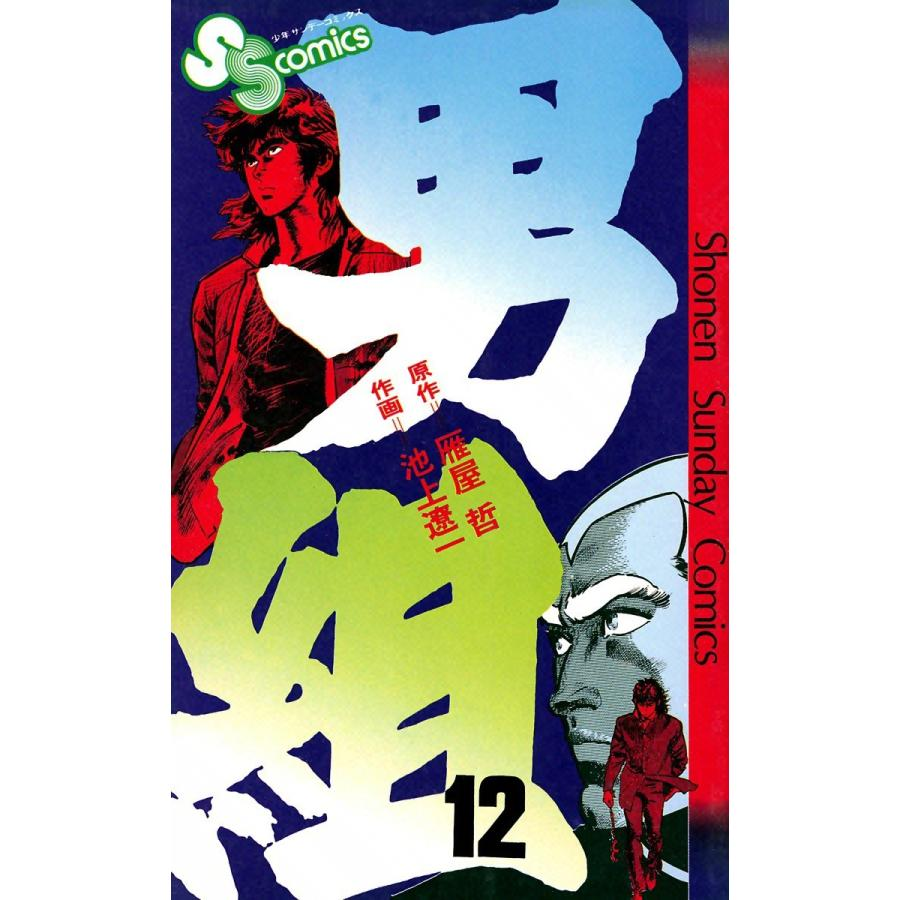 【初回50%OFFクーポン】男組 (12) 電子書籍版 / 原作:雁屋哲 作画:池上遼一 ebookjapan
