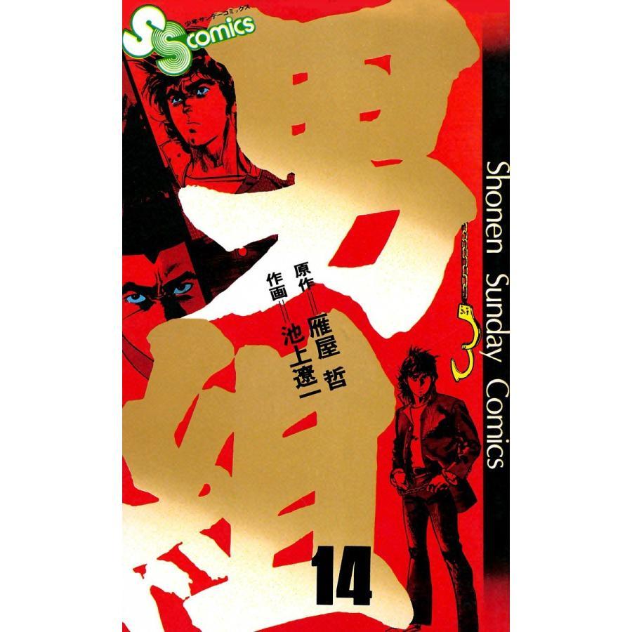 【初回50%OFFクーポン】男組 (14) 電子書籍版 / 原作:雁屋哲 作画:池上遼一 ebookjapan