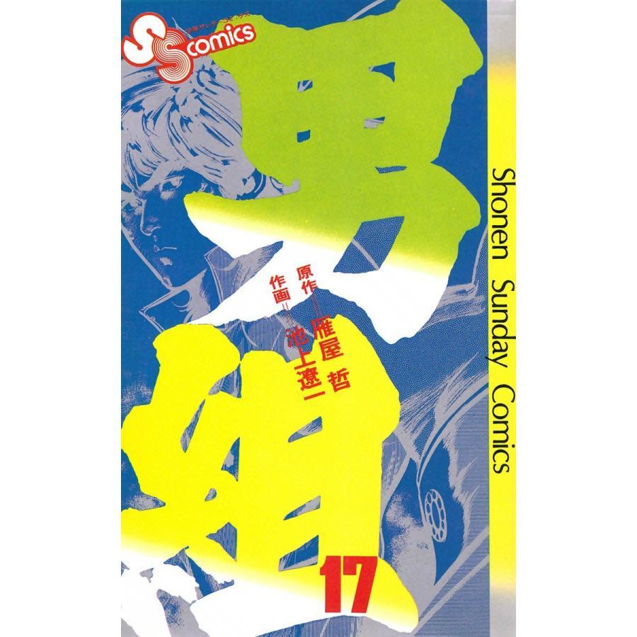 【初回50%OFFクーポン】男組 (17) 電子書籍版 / 原作:雁屋哲 作画:池上遼一|ebookjapan