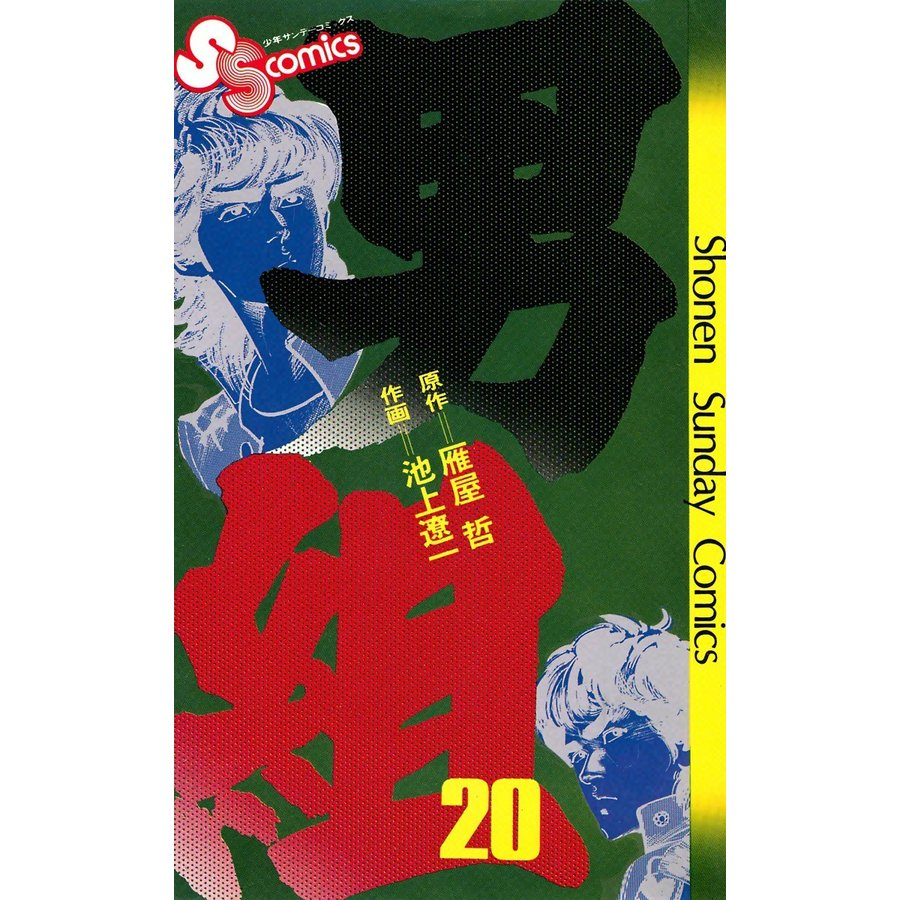 【初回50%OFFクーポン】男組 (20) 電子書籍版 / 原作:雁屋哲 作画:池上遼一|ebookjapan