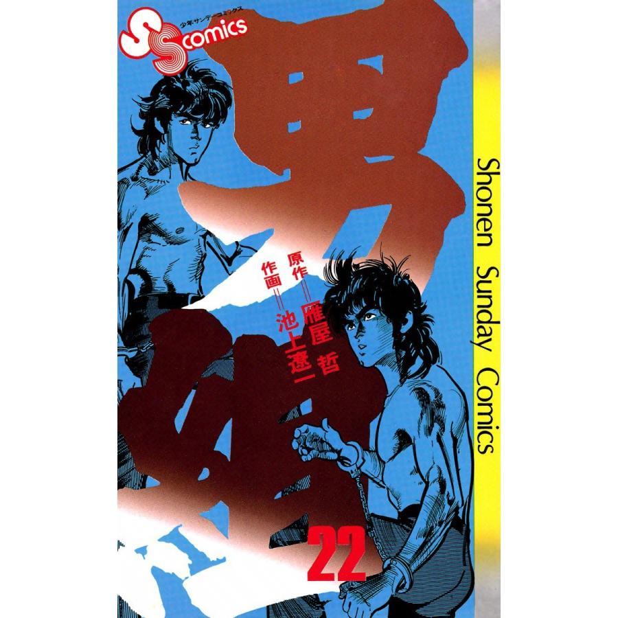 【初回50%OFFクーポン】男組 (22) 電子書籍版 / 原作:雁屋哲 作画:池上遼一|ebookjapan