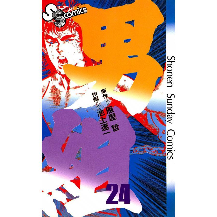 【初回50%OFFクーポン】男組 (24) 電子書籍版 / 原作:雁屋哲 作画:池上遼一|ebookjapan