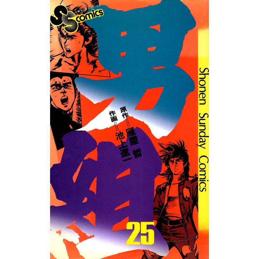 【初回50%OFFクーポン】男組 (25) 電子書籍版 / 原作:雁屋哲 作画:池上遼一|ebookjapan
