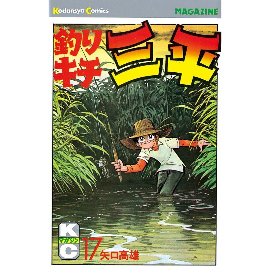 日本最大級の品揃え 初回50%OFFクーポン 釣りキチ三平 セールSALE%OFF 17 矢口高雄 電子書籍版
