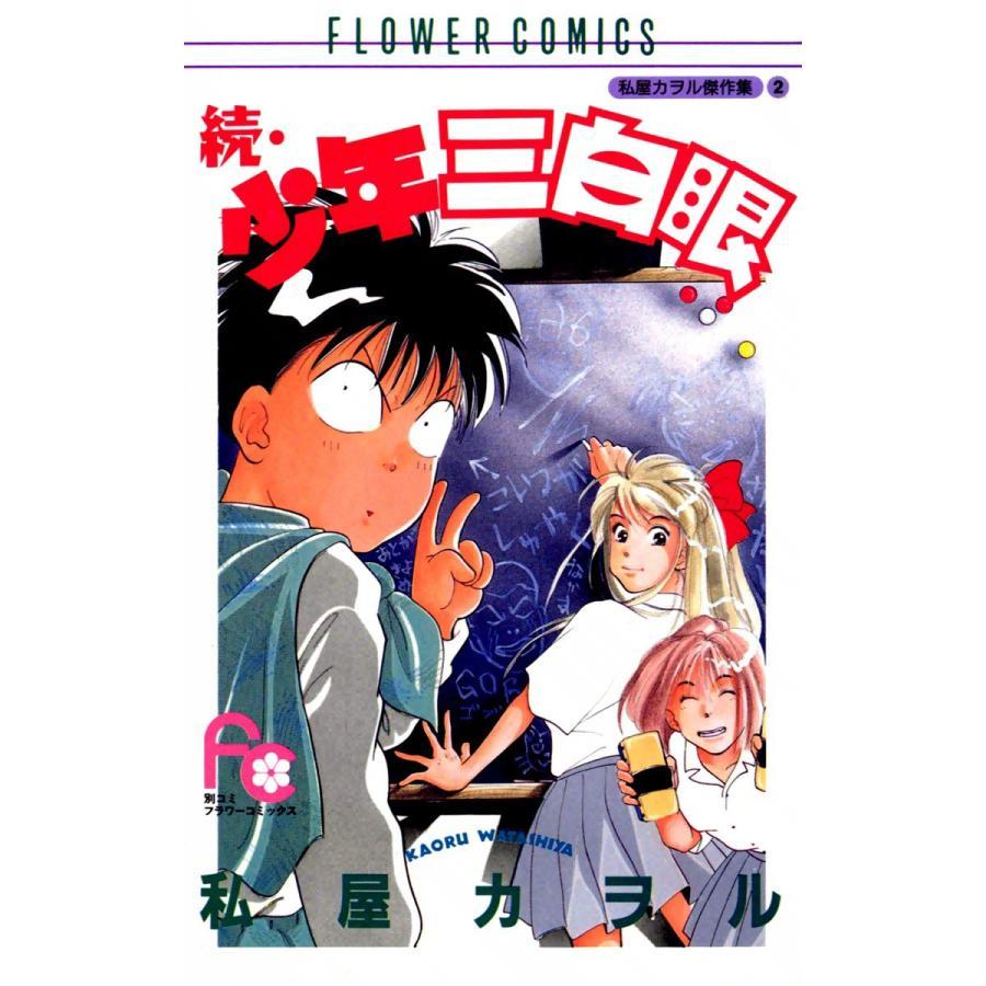 続・少年三白眼 電子書籍版 / 私屋カヲル|ebookjapan