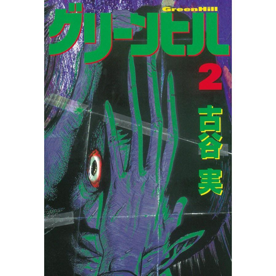 【初回50%OFFクーポン】グリーンヒル (2) 電子書籍版 / 古谷実 ebookjapan
