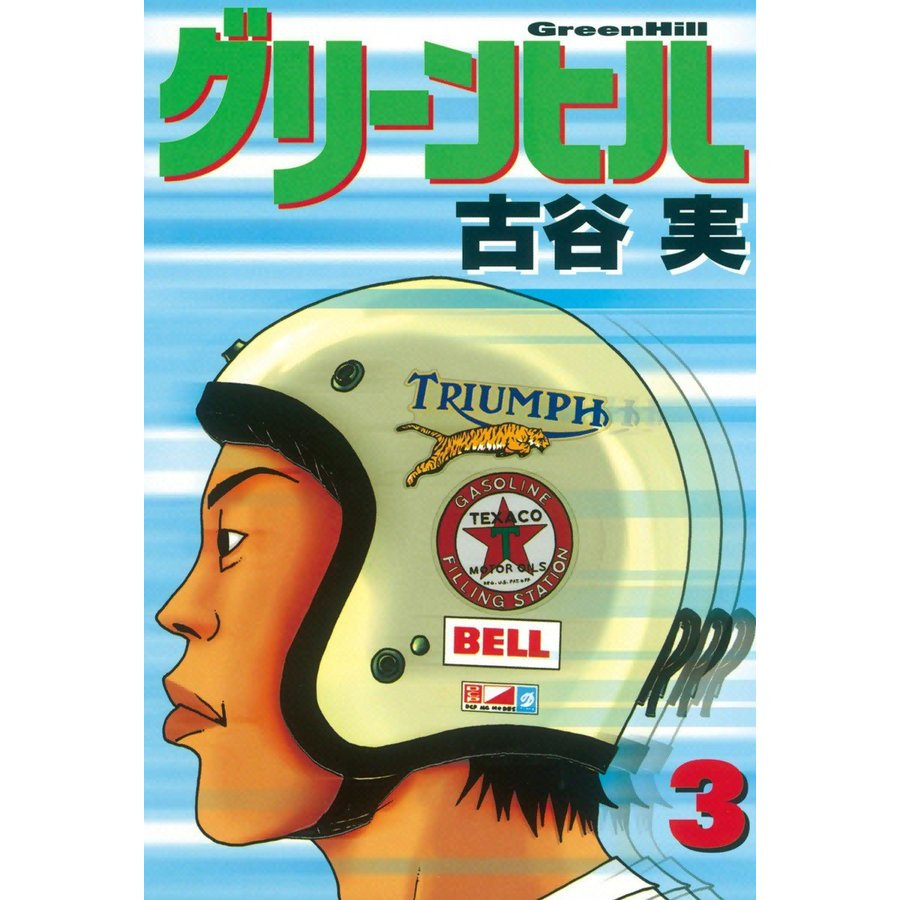 【初回50%OFFクーポン】グリーンヒル (3) 電子書籍版 / 古谷実 ebookjapan