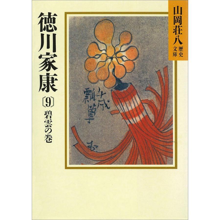 徳川家康 (9) 碧雲の巻 電子書籍版 / 山岡荘八 ebookjapan