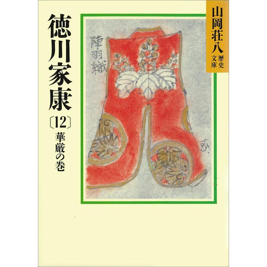 徳川家康 (12) 華厳の巻 電子書籍版 / 山岡荘八 ebookjapan