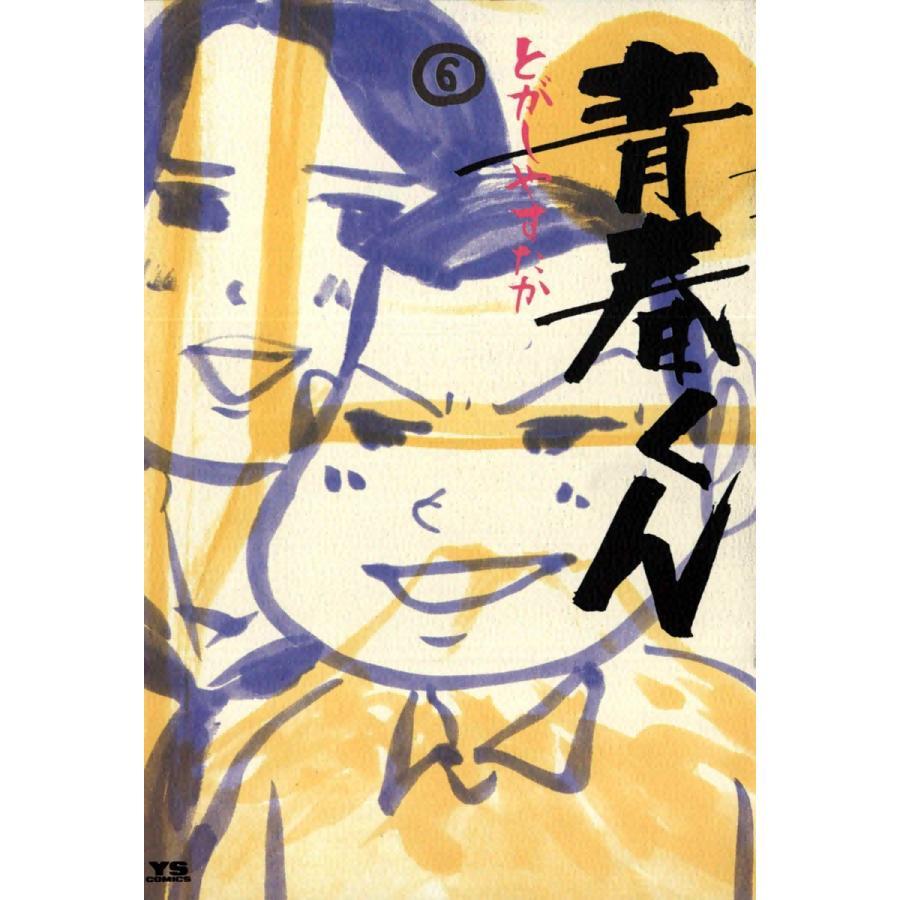 【初回50%OFFクーポン】青春くん (6) 電子書籍版 / とがしやすたか|ebookjapan