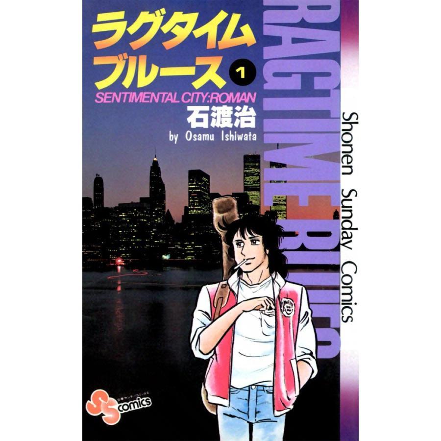 【初回50%OFFクーポン】ラグタイムブルース (1) 電子書籍版 / 石渡治|ebookjapan