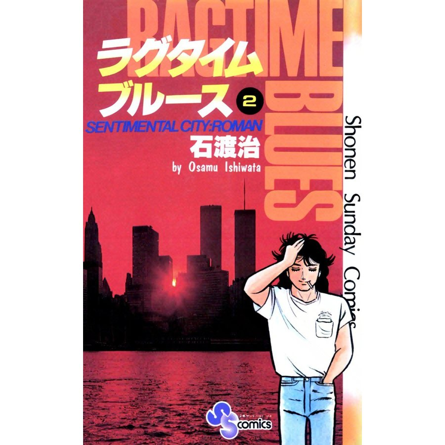 【初回50%OFFクーポン】ラグタイムブルース (2) 電子書籍版 / 石渡治|ebookjapan