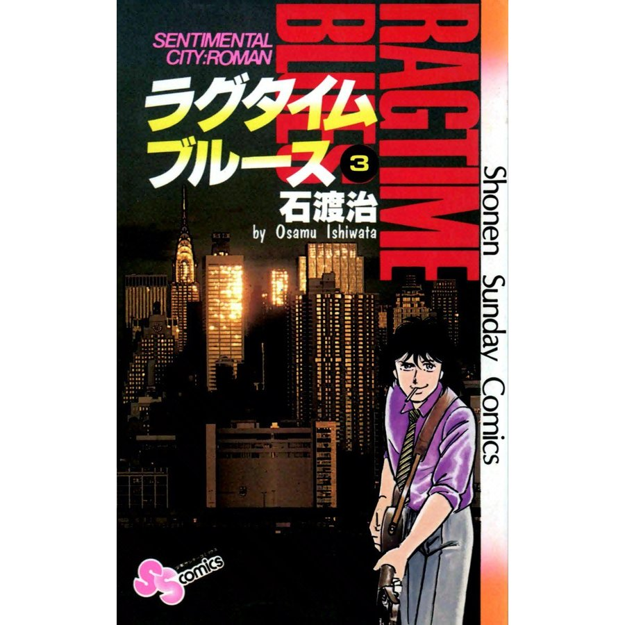 【初回50%OFFクーポン】ラグタイムブルース (3) 電子書籍版 / 石渡治 ebookjapan