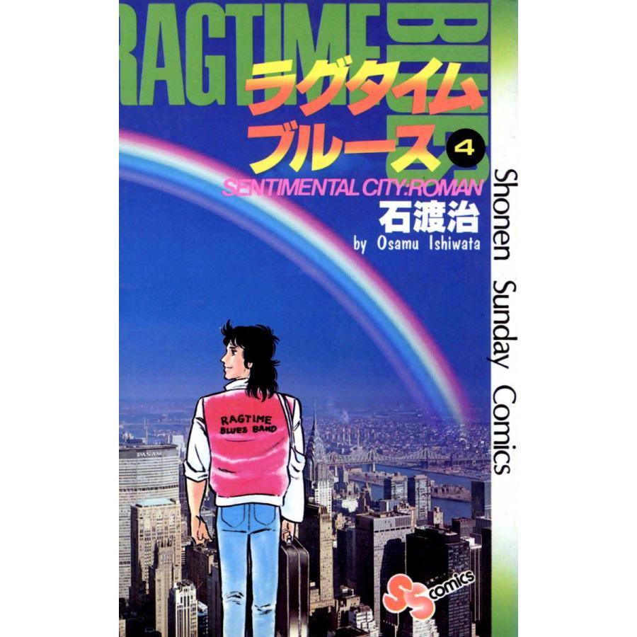 【初回50%OFFクーポン】ラグタイムブルース (4) 電子書籍版 / 石渡治|ebookjapan