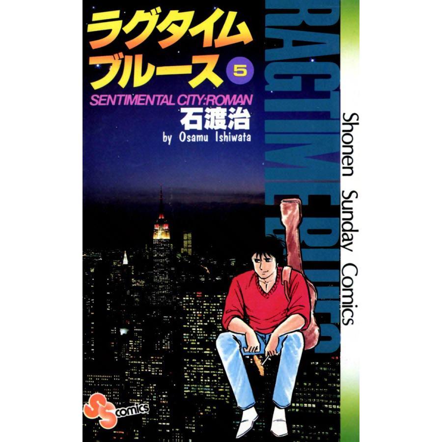【初回50%OFFクーポン】ラグタイムブルース (5) 電子書籍版 / 石渡治|ebookjapan