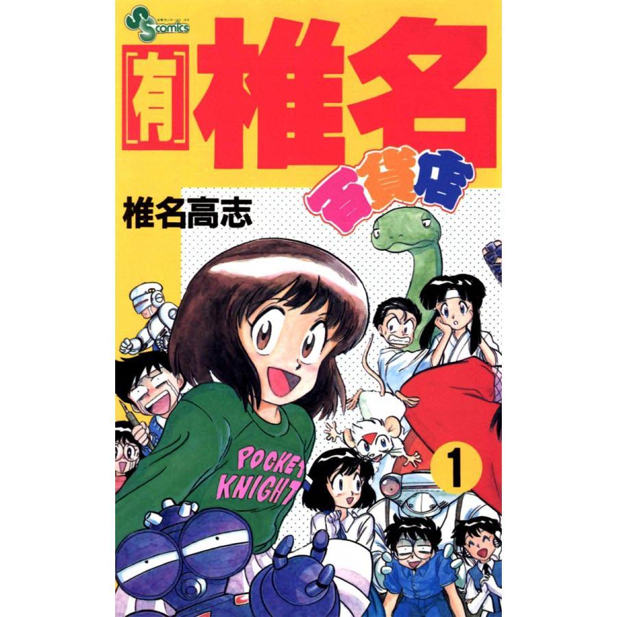 【初回50%OFFクーポン】【有】椎名百貨店 (1) 電子書籍版 / 椎名高志|ebookjapan