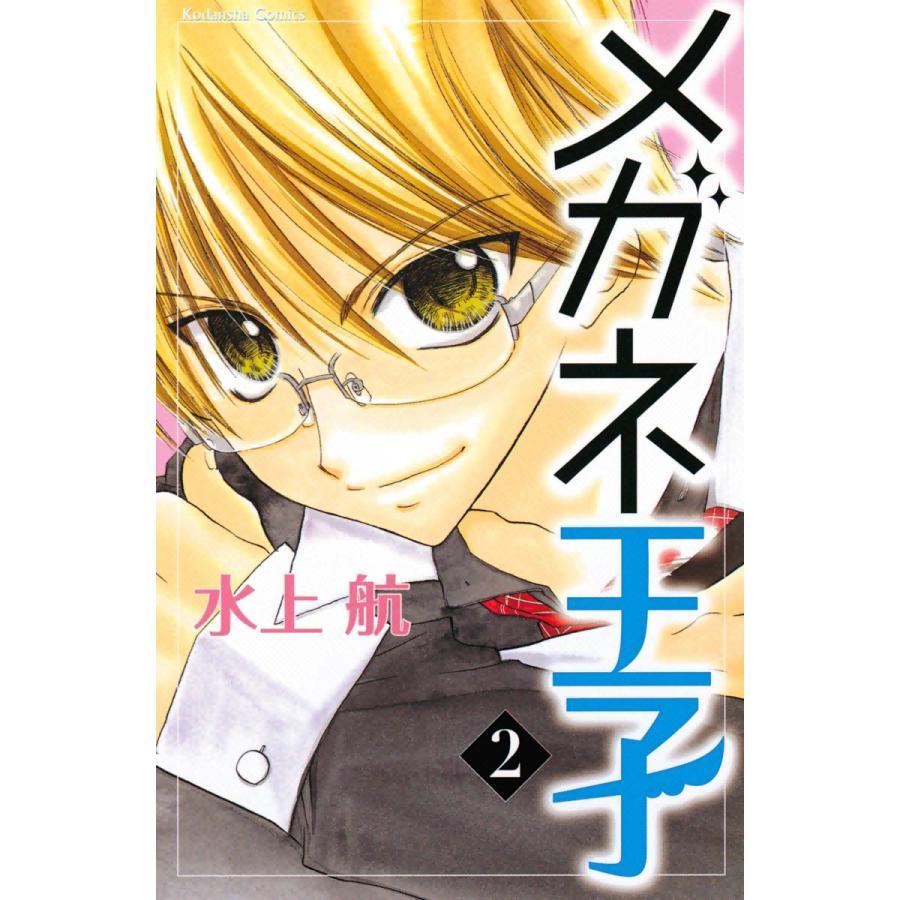 【初回50%OFFクーポン】メガネ王子 (2) 電子書籍版 / 水上航|ebookjapan