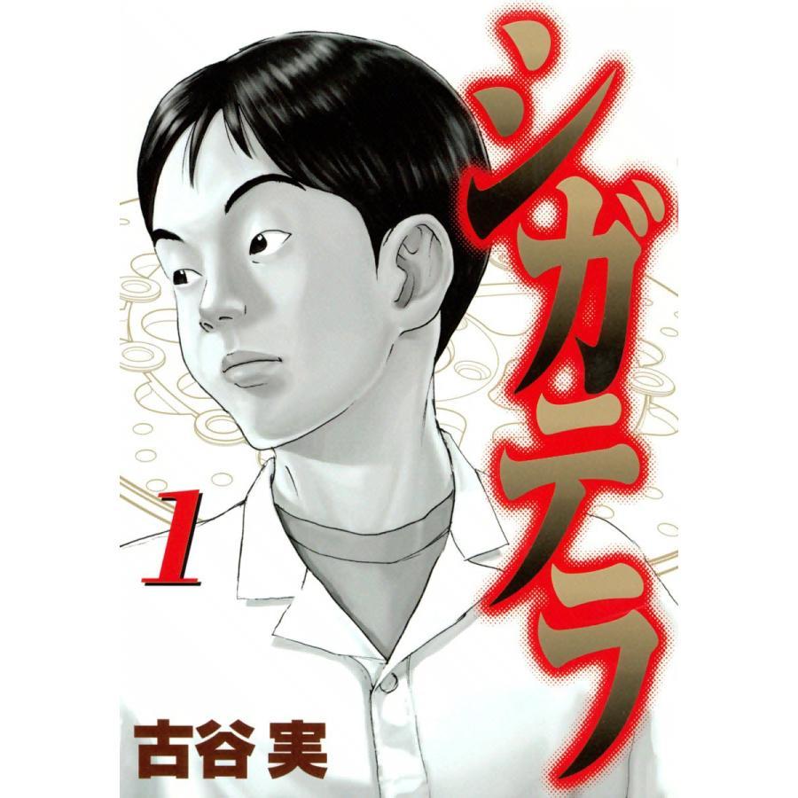 【初回50%OFFクーポン】シガテラ (1) 電子書籍版 / 古谷実|ebookjapan