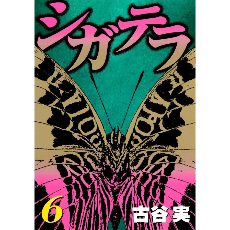 【初回50%OFFクーポン】シガテラ (6) 電子書籍版 / 古谷実|ebookjapan