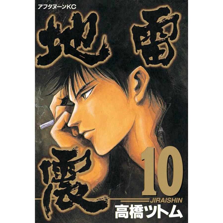 【初回50%OFFクーポン】地雷震 (10) 電子書籍版 / 高橋ツトム ebookjapan