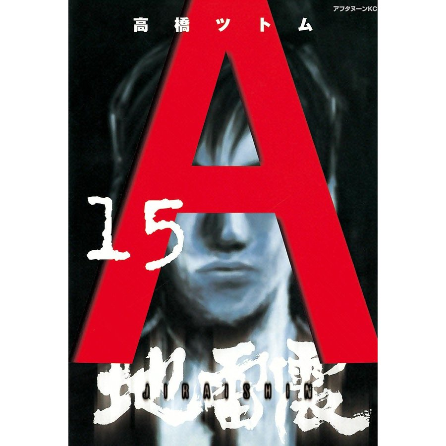 【初回50%OFFクーポン】地雷震 (15) 電子書籍版 / 高橋ツトム ebookjapan
