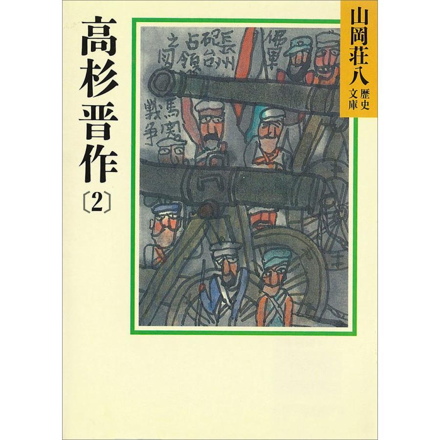 高杉晋作 (2) 電子書籍版 / 山岡荘八|ebookjapan