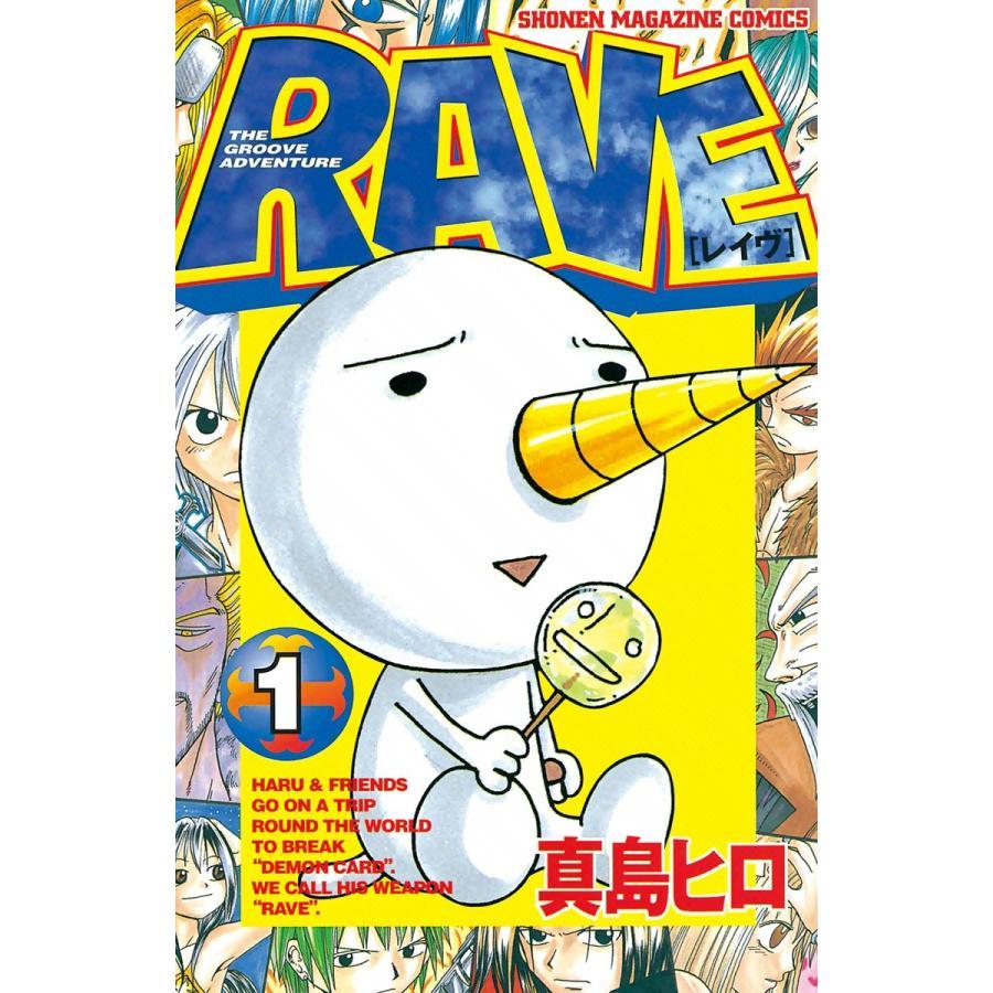 【初回50%OFFクーポン】RAVE (1) 電子書籍版 / 真島ヒロ ebookjapan