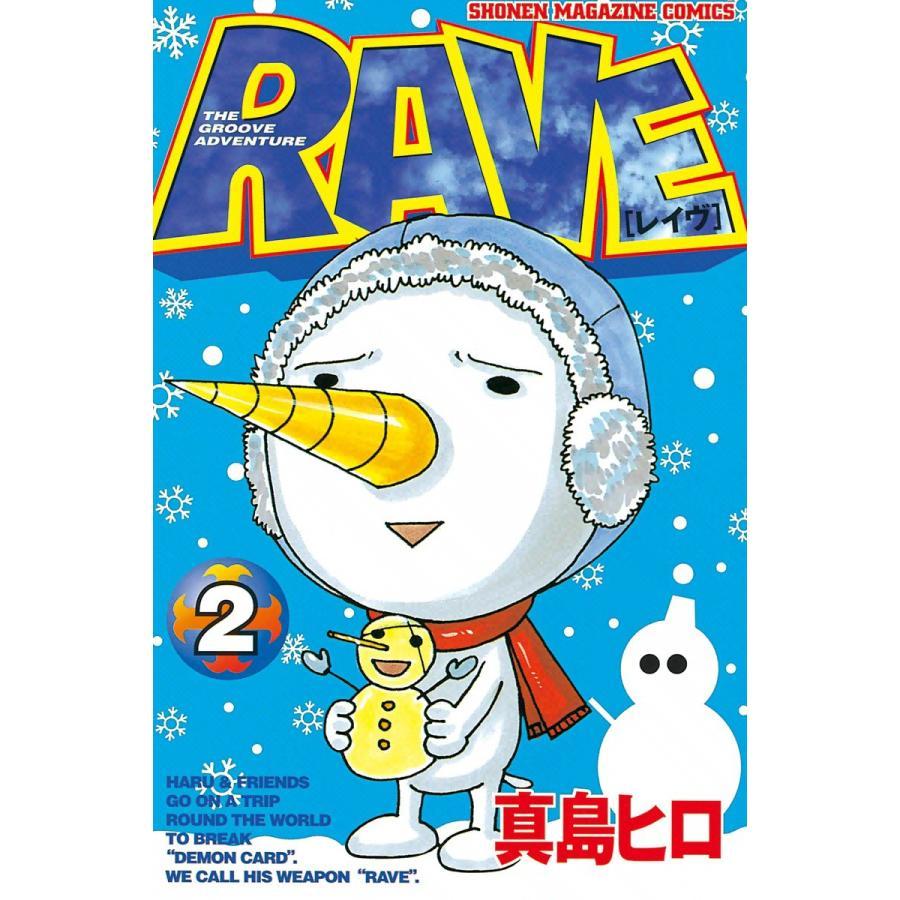 【初回50%OFFクーポン】RAVE (2) 電子書籍版 / 真島ヒロ|ebookjapan
