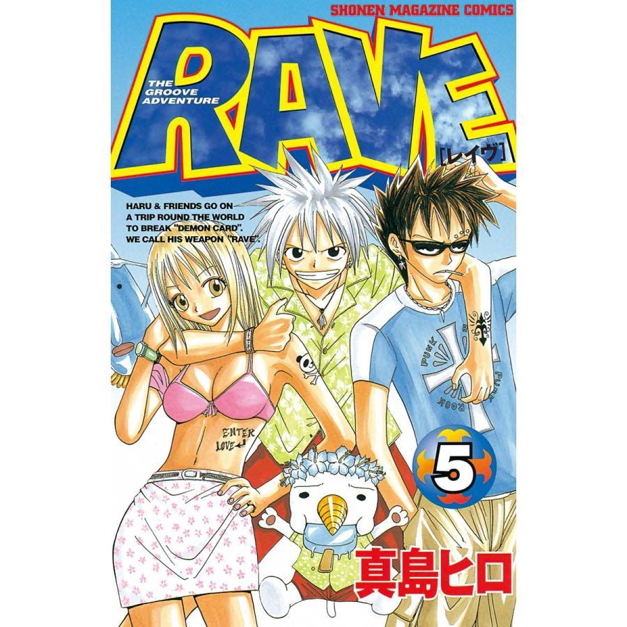 【初回50%OFFクーポン】RAVE (5) 電子書籍版 / 真島ヒロ|ebookjapan