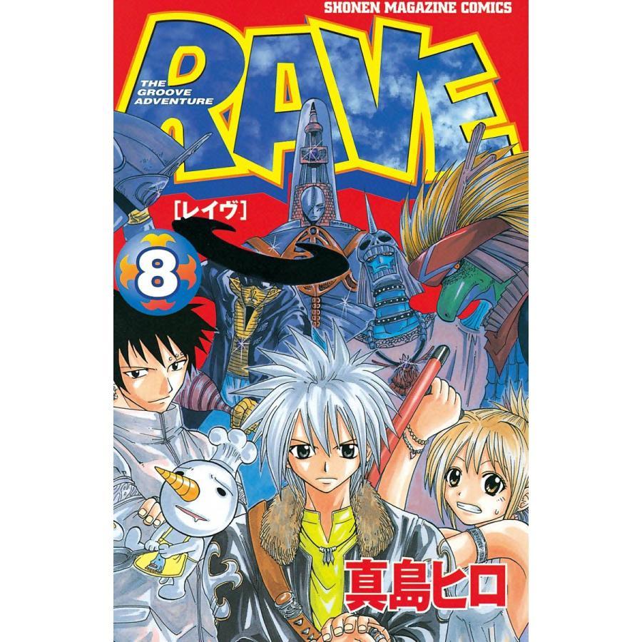 【初回50%OFFクーポン】RAVE (8) 電子書籍版 / 真島ヒロ|ebookjapan