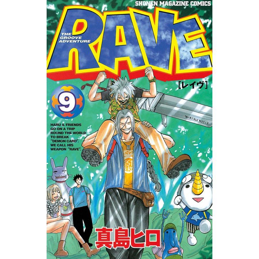 【初回50%OFFクーポン】RAVE (9) 電子書籍版 / 真島ヒロ|ebookjapan